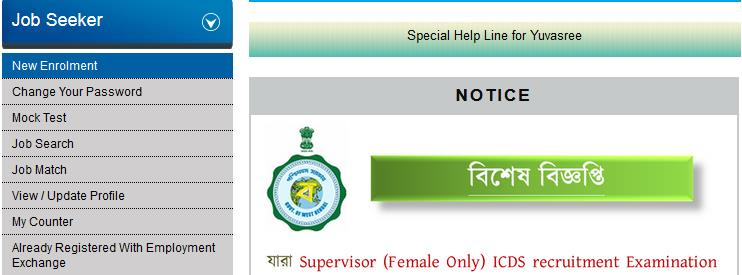 Job Seeker Enrolment in West Bengal Employment Bank Official Website
